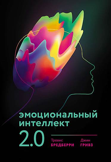 Тревис Бредберри, Джин Гривз. «Эмоциональный интеллект 2.0», 2009