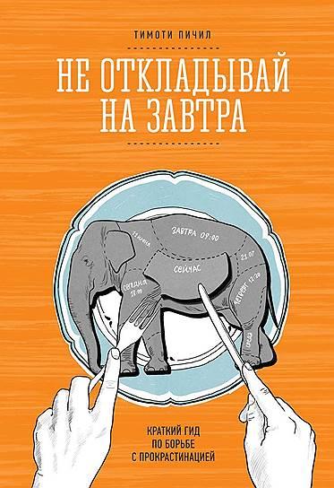 Тимоти Пичил. «Не откладывай на завтра. Краткий гид по борьбе с прокрастинацией», 2010
