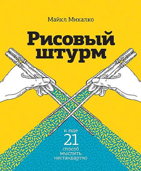 Майкл Микалко. «Рисовый штурм и еще 21способ мыслить нестандартно», 2006