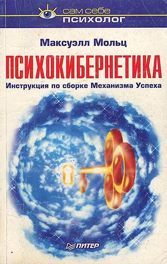 Максуэлл Мольц. «Психокибернетика. Инструкция по сборке Механизма Успеха», 1960