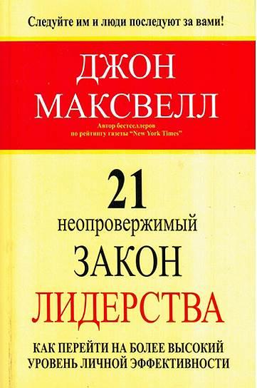 Джон Максвелл. «21неопровержимый закон лидерства. Как перейти на более высокий уровень личной эффективности», 1998