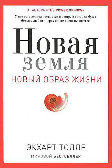 Экхарт Толле. «Новая земля. Новый образ жизни», 2005