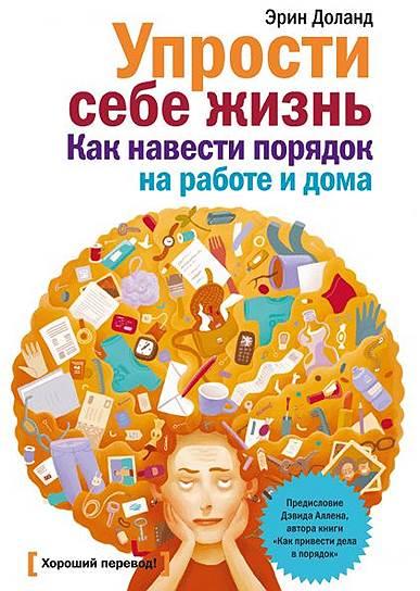 Эрин Доланд. «Упрости себе жизнь. Как навести порядок на работе и дома», 2012
