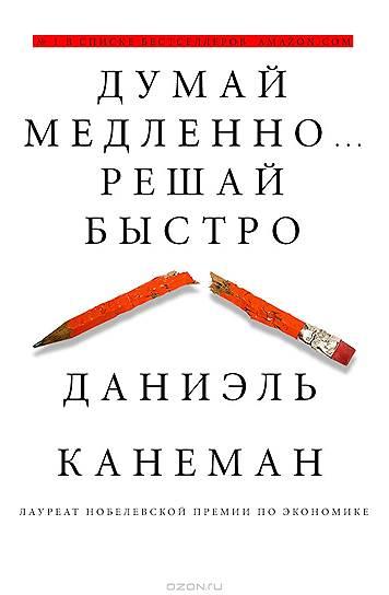 Даниэль Канеман. «Думай медленно… Решай быстро», 2011