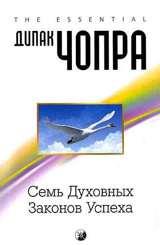 Дипак Чопра. «Семь духовных законов успеха», 1994
