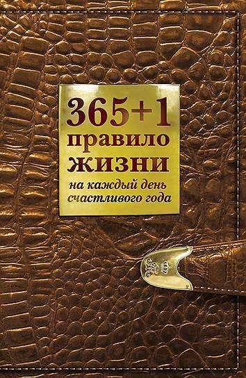 Диана Балыко. «365+1 правило жизни на каждый день счастливого года», 2012