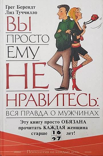 Грег Берендт, Лиз Туччилло. «Вы просто ему не нравитесь: Вся правда о мужчинах», 2004