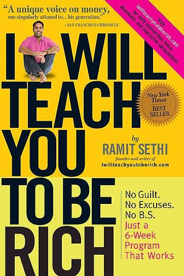 Рамит Сети. «Я научу вас быть богатым», 2009