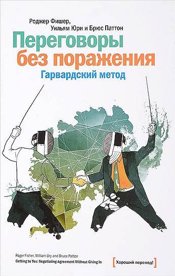 Роджер Фишер, Уильям Юри, Брюс Паттон. «Переговоры без поражения. Гарвардский метод», 1991