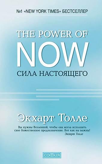 Экхарт Толле. «Сила Настоящего. Руководство к духовному пробуждению», 1997