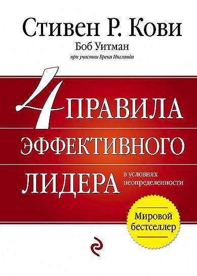Стивен Кови, Боб Уитман, Брек Ингланд. «4правила эффективного лидера в условиях неопределенности», 2009