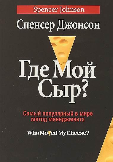 Спенсер Джонсон. «Где мой сыр? Самый популярный в мире метод менеджмента», 1998