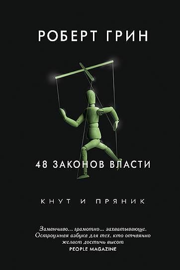 Роберт Грин. «48законов власти», 1998