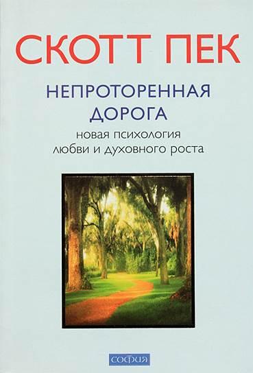 Скотт Пек. «Непроторенная дорога. Новая психология любви, традиционных ценностей и духовного развития», 1978
