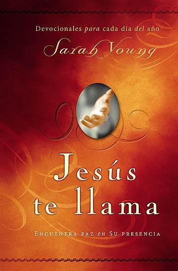 Сара Янг. «Иисус призывает. Насладись миром в его присутствии», 2004
