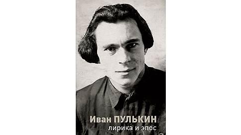 Чужой среди больших  / Игорь Гулин об Иване Пулькине