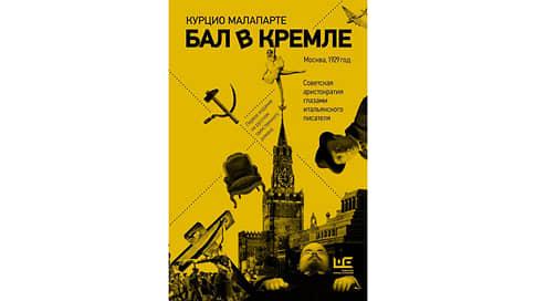 Сильно после бала  / Игорь Гулин о «Бале в Кремле» Курцио Малапарте