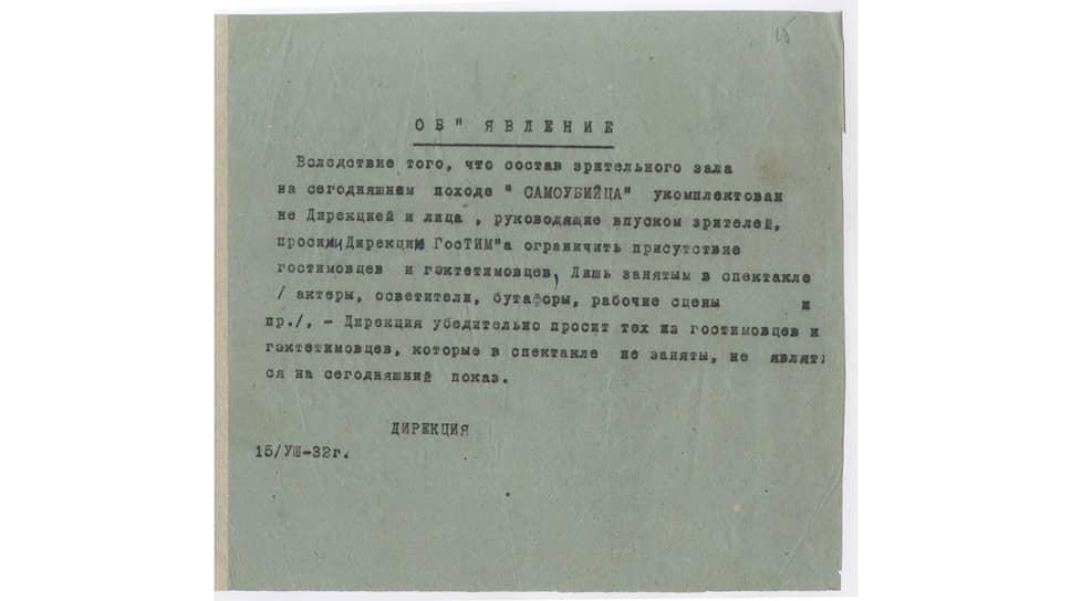 Внутреннее распоряжение дирекции ГосТИМа в день единственного показа трех актов «Самоубийцы»