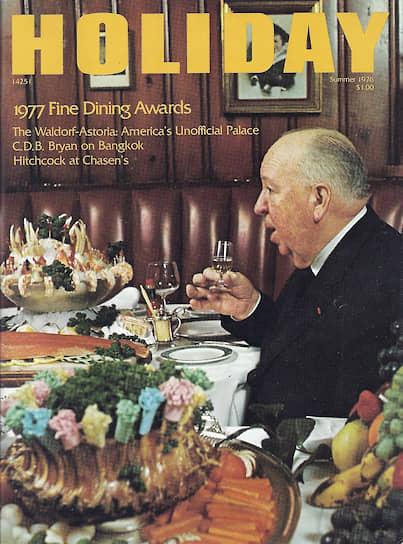 Обложка журнала Holiday, 1976
