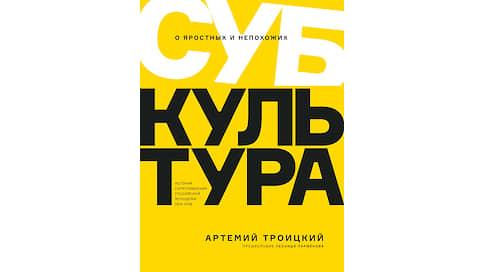 Новые книги  / Выбор Игоря Гулина