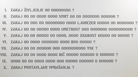 Биеннале для политически грамотных // Анна Толстова о Люблянской биеннале