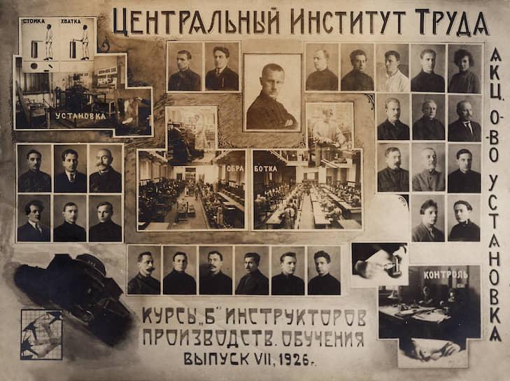 VII выпуск курсов для инструкторов производственного обучения ЦИТа, 1926