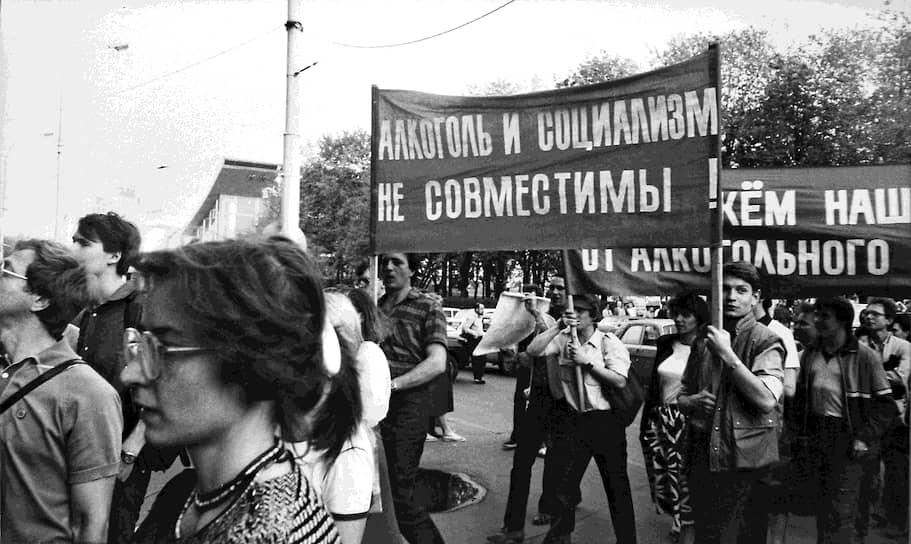 #порядок: Демонстрация в поддержку антиалкогольной кампании. Москва, 1988