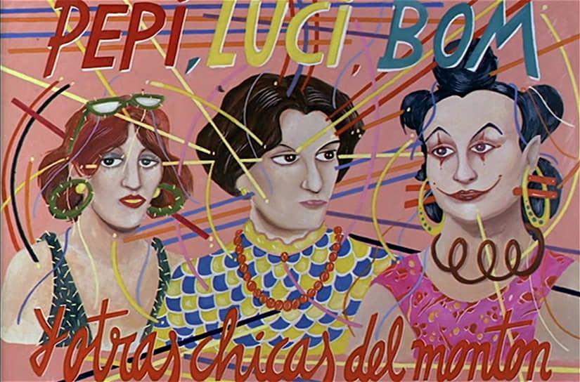 Постер фильма «Пепи, Люси, Бом и другие девушки», 1980