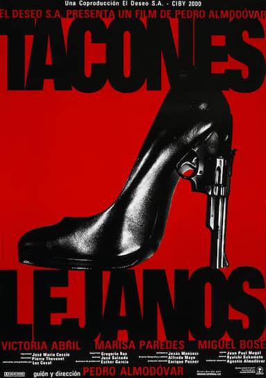 Постер фильма «Высокие каблуки», 1991