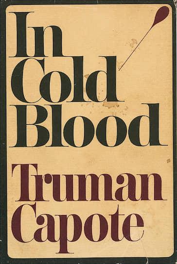 «Хладнокровное убийство», первое издание, 1966