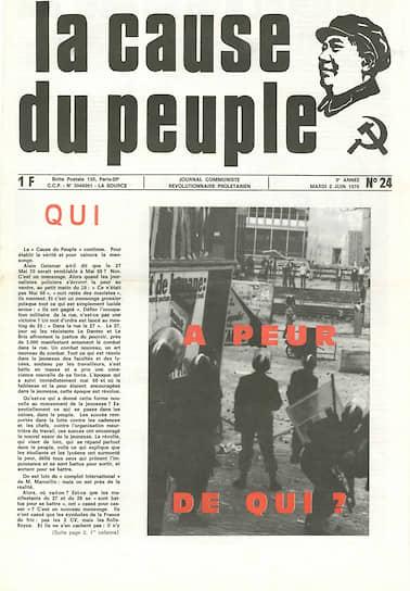 «Дело народа», 1970, 2июня