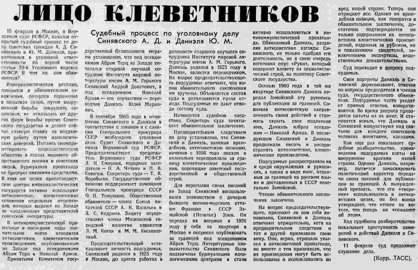 «Правда», 1966, 11февраля
