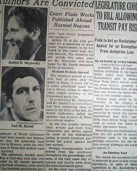 The New York Times, 1966, 15февраля
