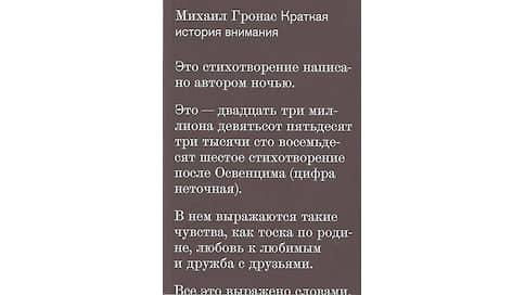 До смерти и обратно  / Игорь Гулин о «Краткой истории внимания» Михаила Гронаса