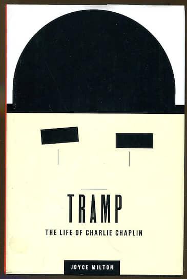Джойс Милтон. «Бродяга. Жизнь Чарли Чаплина», 1996