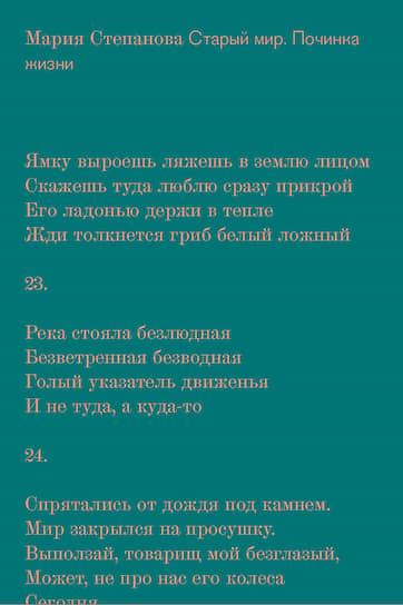 Мария Степанова, «Старый мир. Починка жизни»