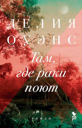Делия Оуэнс, «Там, где раки поют»