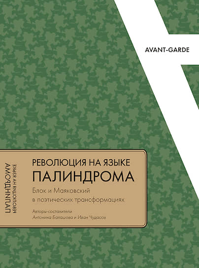 , «Революция на языке палиндрома. Блок и Маяковский в поэтических трансформациях»