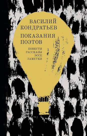 Василий Кондратьев, «Показания поэтов»
