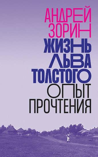 Андрей Зорин, «Жизнь Льва Толстого. Опыт прочтения»