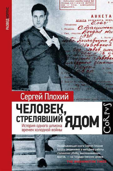 Сергей Плохий, «Человек, стрелявший ядом. История одного шпиона времен холодной войны»