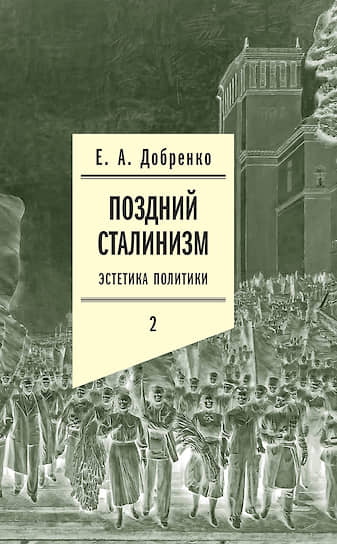 Евгений Добренко, «Поздний сталинизм. Эстетика политики»