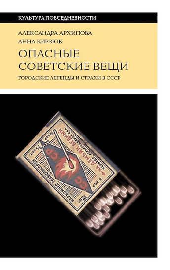 Александра Архипова, Анна Кирзюк, «Опасные советские вещи. Городские легенды и страхи в СССР»