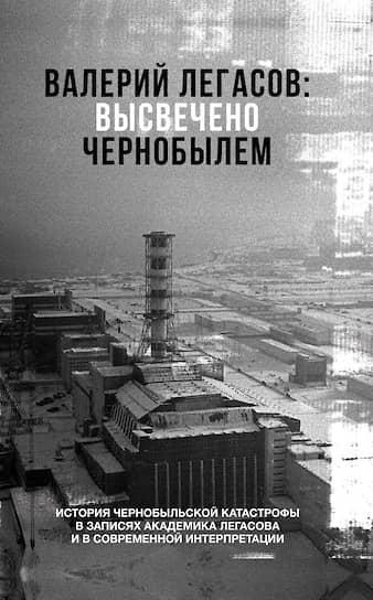 , «Валерий Легасов: Высвечено Чернобылем»