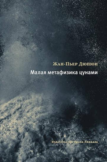 Жан-Пьер Дюпюи, «Малая метафизика цунами»