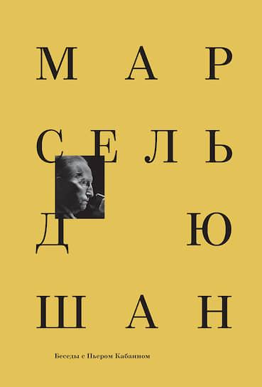 , «Марсель Дюшан. Беседы с Пьером Кабанном»