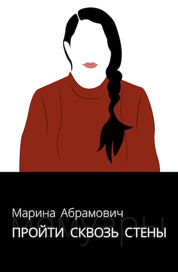 Марина Абрамович, «Пройти сквозь стены»