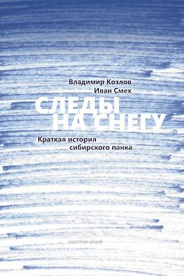 Владимир Козлов, Иван Смех, «Следы на снегу. Краткая история сибирского панка»