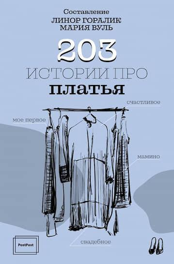 Линор Горалик, Мария Вуль, «203 истории про платья»