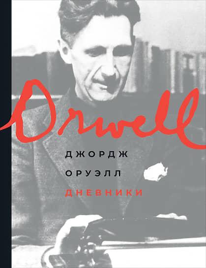 Джордж Оруэлл, «Дневники»